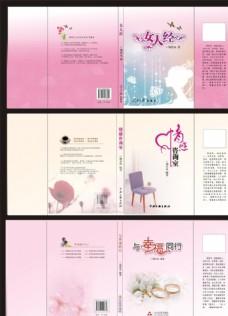 情感文集系列封面