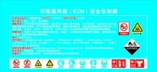 环氧氯丙烷告知牌图片
