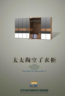 房地产报广设计图片
