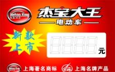 杰宝大王电动车价格表图片