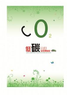 环保低碳海报