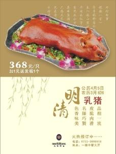 清明乳猪图片