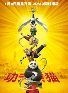 功夫熊猫 5侠图片