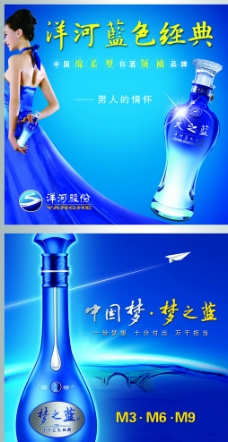 洋河酒业蓝色经典图片