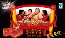宴席海报图片