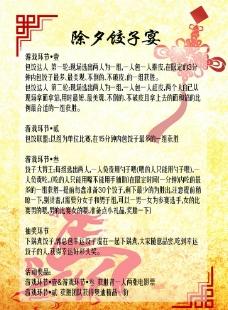 马年喜庆背景海报图片