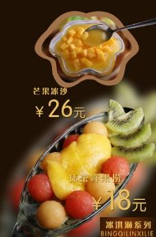 甜品菜谱图片