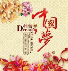 中国梦民俗风格PSD分层素材