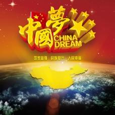中国梦宣传图片PSD分层素材