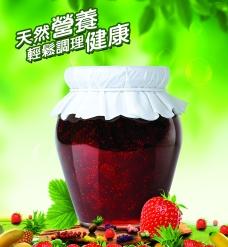 草莓果酱海报图片