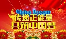 共筑中国梦PSD分层素材