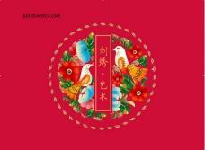 中国风刺绣艺术PPT模板