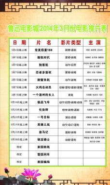 电影排片表中国风图片