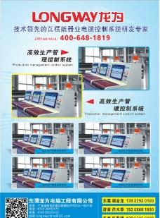 产品宣传海报图片