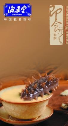 海晏堂即食海参灯箱片图片