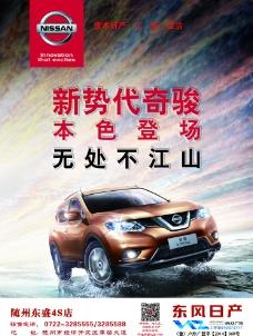 东风日产汽车图片