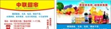 中联超市名片图片