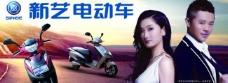 新艺电动车 凤凰传图片