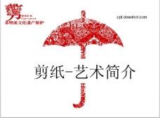 中国传统窗花剪纸PPT模板