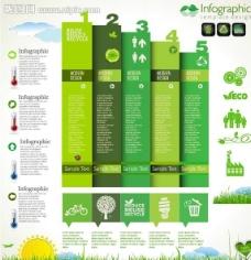 环保图标图片