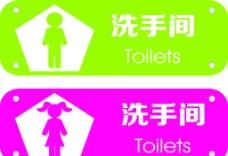 男女洗手间牌子图片