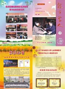 龙中学人杂志图片