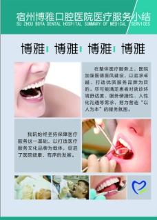口腔医院图片