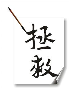 毛笔字文化图片