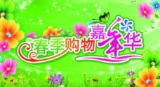 春季购物嘉年华图片