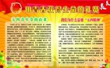 五四青年节宣传图片