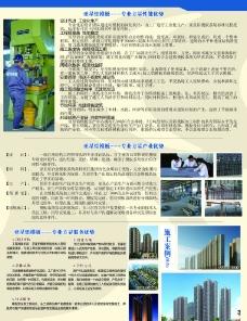 铝合金模板企业单页图片