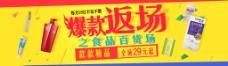食品爆款促销海报