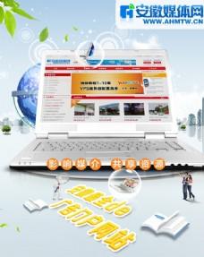 門戶網站宣傳廣告