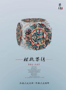 刺绣海报图片