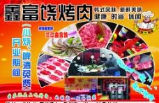 烤肉广告图片