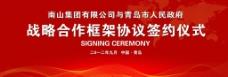 签约仪式背景板图片
