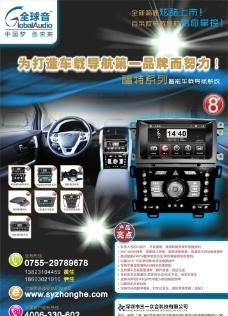 全球音導航廣告頁圖片