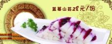 蓝莓山药经典菜品图片