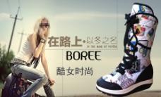 淘宝时尚女鞋广告宣传素材下载