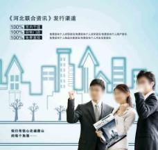 河北联合资讯图片设计