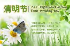 清明节 节日
