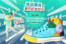 时尚休闲高帮鞋宣传图素材下载