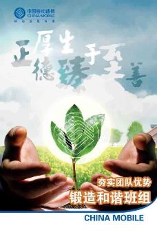 中国移动展版图片
