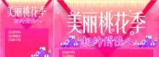 美丽桃花季化妆品海报图片