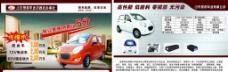 恒河电动车宣传单图片