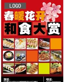 日本料理招贴图片