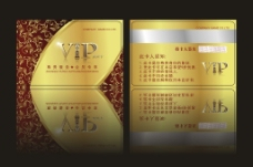 VIP贵宾专享卡图片