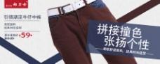 男裤促销海报图