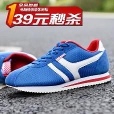 139元情侣鞋秒杀荣荣上传