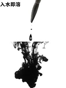 反腐入水即溶广告图片